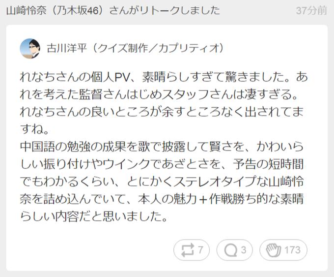 クイズ王 山崎怜奈PV (1)