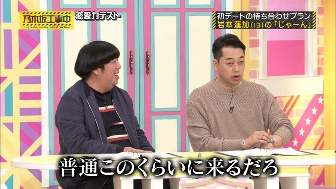 乃木坂工事中 恋愛模擬テスト⑮ (313)