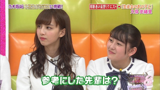 NOGIBINGO8 妄想リクエスト 久保史緒里 (8)