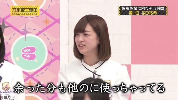 乃木坂工事中 将来こうなってそう総選挙2017⑧ (54)