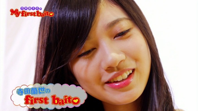 My first baito 寺田蘭世① (1)