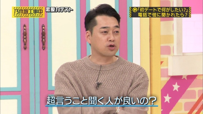 乃木坂工事中 恋愛模擬テスト⑭ (38)
