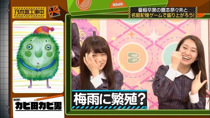 乃木坂工事中 橋本奈々未「ボードゲーム部」ナンジャモンジャ (40)