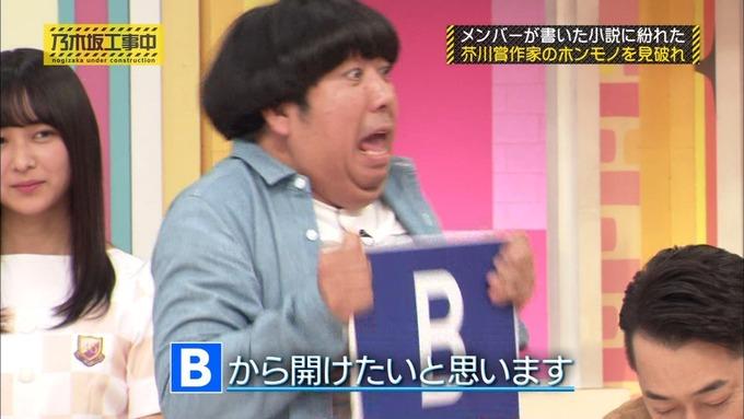 乃木坂工事中 センス見極めバトル⑨ (6)