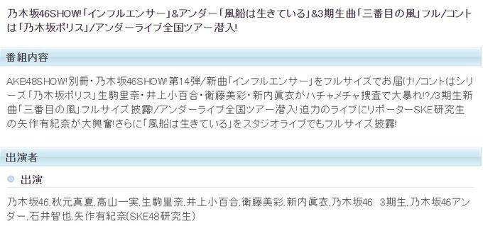 乃木坂46SHOW