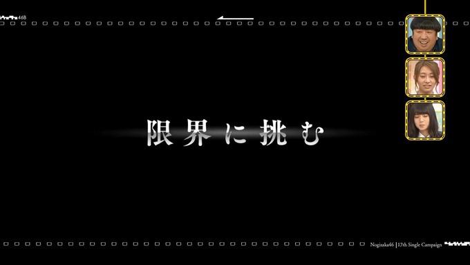 乃木坂工事中『17枚目シングルヒット祈願』氷の滝登り(52)