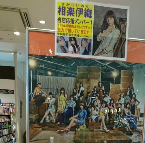 相楽伊織応援店 (2)