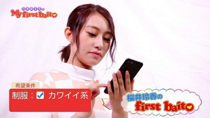 My first baito 桜井玲香① (1)