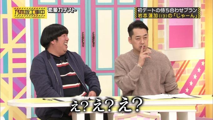 乃木坂工事中 恋愛模擬テスト⑮ (303)