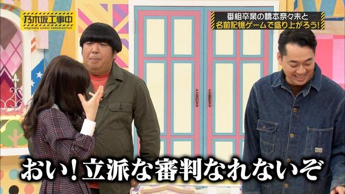 乃木坂工事中 橋本奈々未「ボードゲーム部」ナンジャモンジャ (156)