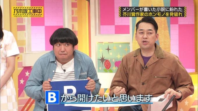 乃木坂工事中 センス見極めバトル⑨ (5)