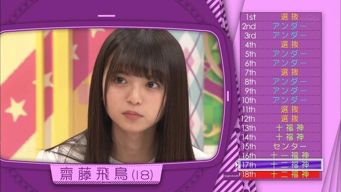 乃木坂工事中 18thシングル選抜 齋藤飛鳥 (11)