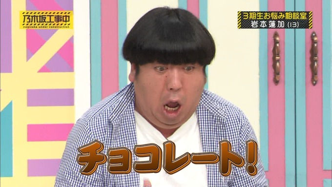 乃木坂工事中 3期生悩み相談 岩本蓮加 (64)