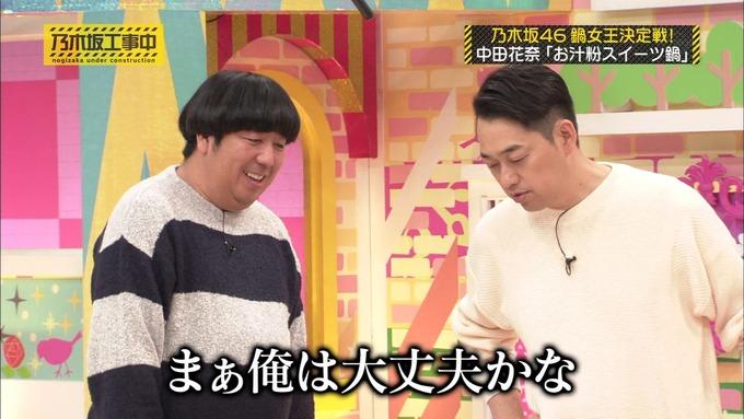乃木坂工事中 鍋女王決定戦2⑮ (3)