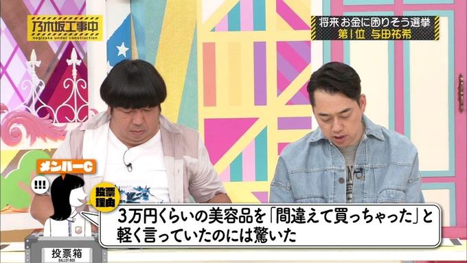 乃木坂工事中 将来こうなってそう総選挙2017⑧ (36)