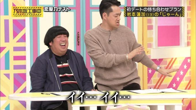 乃木坂工事中 恋愛模擬テスト⑮ (326)