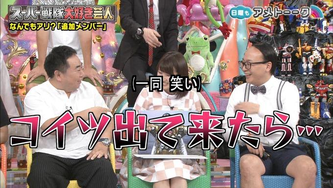 アメトーク 戦隊 井上小百合③ (47)
