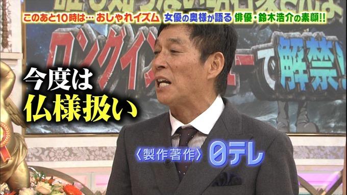 26 誰もしらない明石家さんな 生田絵梨花 (41)