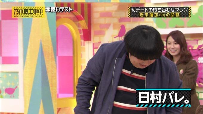 乃木坂工事中 恋愛模擬テスト⑮ (19)