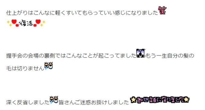 和田まあや 髪 失敗 (5)