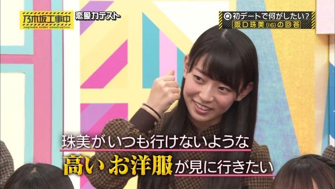 乃木坂工事中 恋愛模擬テスト⑫ (6)