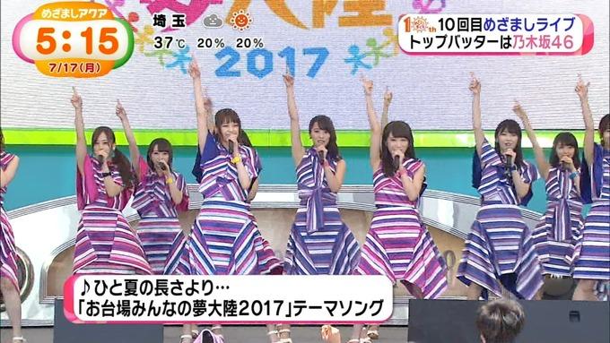 めざましアクア  夢大陸2017 乃木坂46 (11)