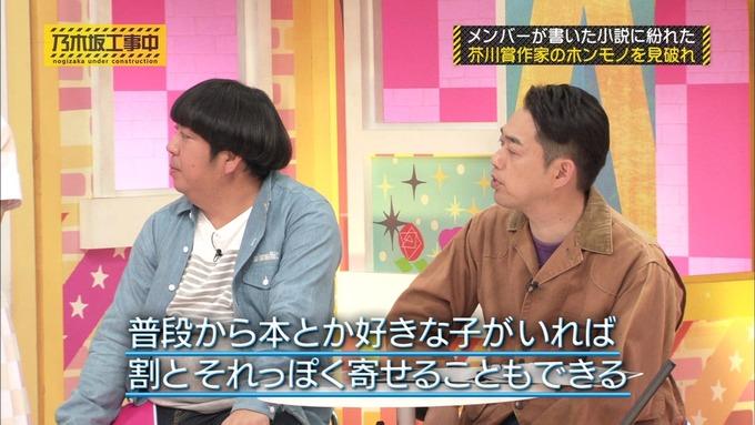乃木坂工事中 センス見極めバトル⑧ (13)
