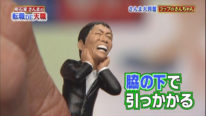 さんまの転職DE天職 生駒里奈 齋藤飛鳥 ふち子 (4)