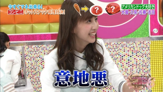 NOGIBINGO8 ホットスナック選手権 史緒里 綾乃 桃子 楓 (27)