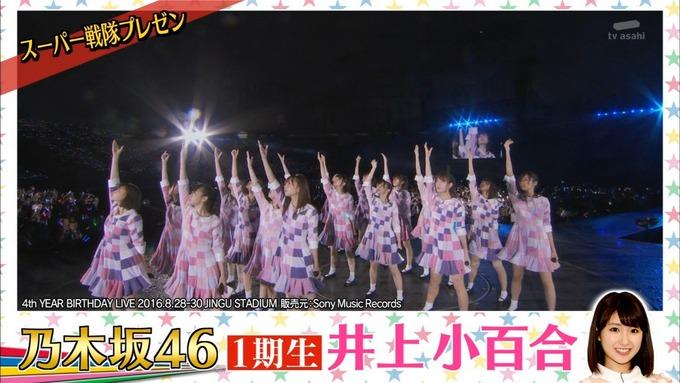 アメトーク 戦隊 井上小百合③ (2)
