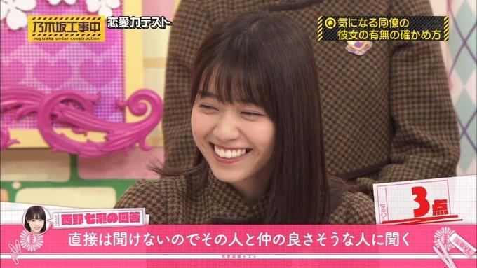 乃木坂工事中 恋愛模擬テスト④ (30)