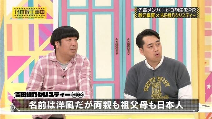 乃木坂工事中 秋元真夏が吉田綾乃クリスティーを紹介 (30)