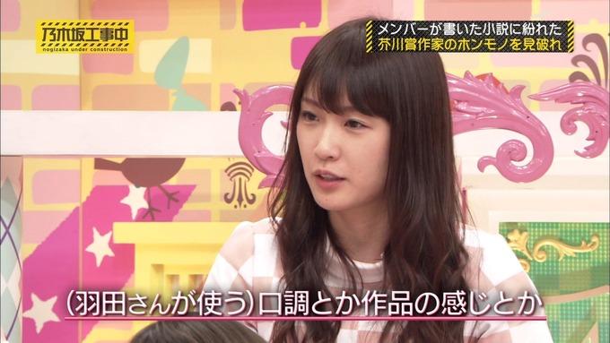 乃木坂工事中 センス見極めバトル⑧ (103)