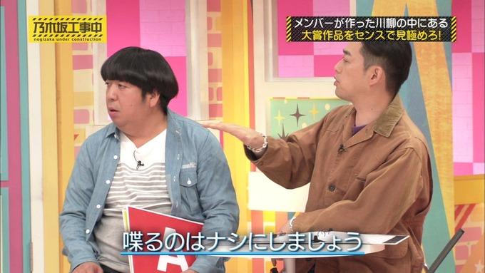 乃木坂工事中 センス見極めバトル② (6)