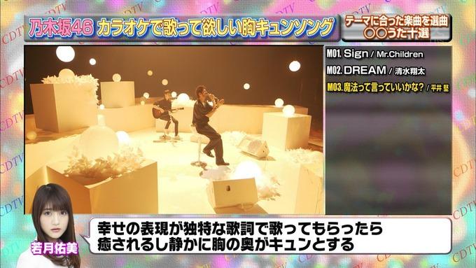 14 CDTV 乃木坂46① (68)