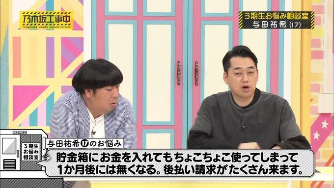 乃木坂工事中 3期生悩み相談 佐藤楓 (42)