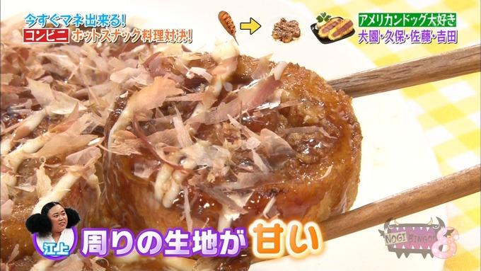 NOGIBINGO8 ホットスナック選手権 史緒里 綾乃 桃子 楓 (72)