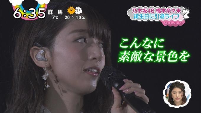橋本奈々未卒業コンサート『ZIP』 (13)