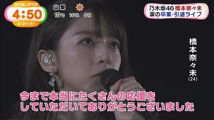 めざましアクア『橋本奈々未卒業コンサート』 (20)