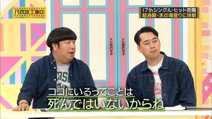 乃木坂工事中『17枚目シングルヒット祈願』氷の滝登り(69)