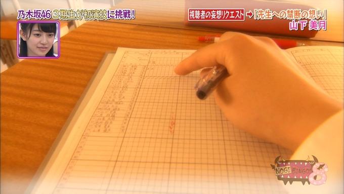 NOGIBINGO8 妄想リクエスト山下美月 (12)