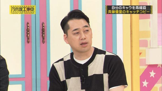 乃木坂工事中 キャッチコピー選手権 斉藤優里 (55)