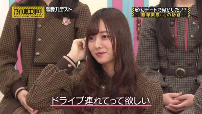 乃木坂工事中 恋愛模擬テスト⑭ (3)