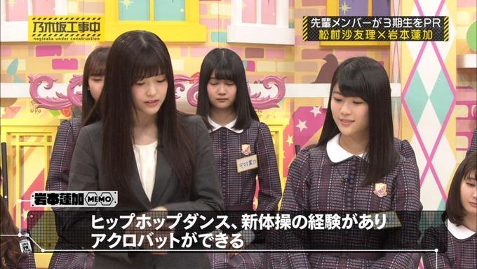 乃木坂工事中 松村沙友理が岩本蓮加を紹介 (55)