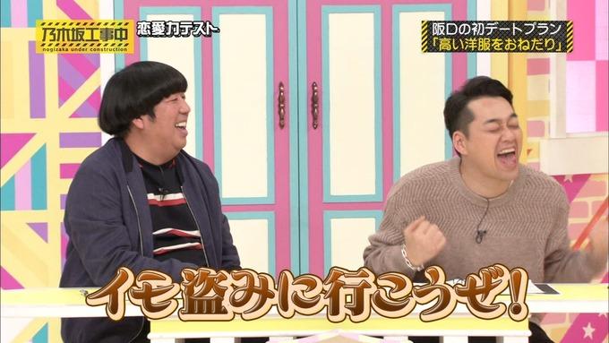 乃木坂工事中 恋愛模擬テスト⑫ (51)