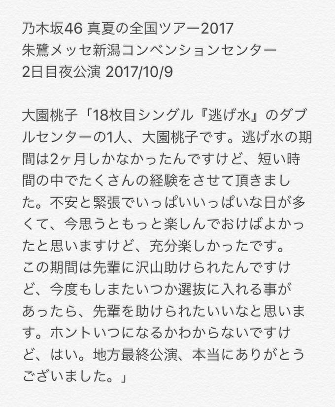 真夏の全国ツアー2017 新潟公演 (3)