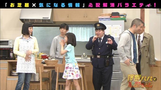 澤部と心配ちゃん 5 星野みなみ (86)