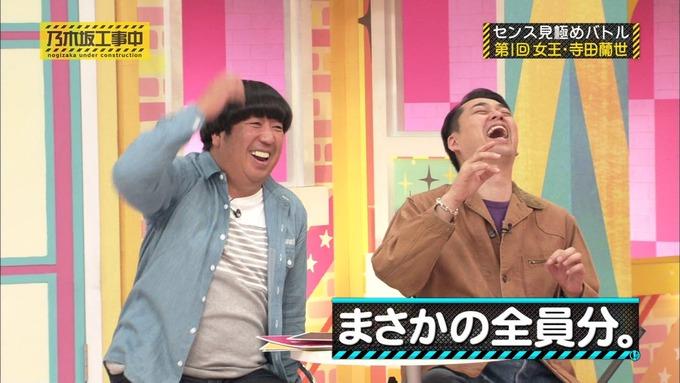乃木坂工事中 センス見極めバトル⑫ (20)