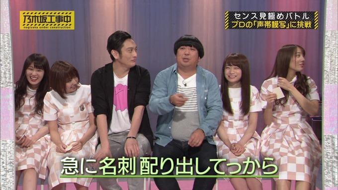 乃木坂工事中 センス見極めバトル⑪ (29)