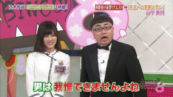 NOGIBINGO8 妄想リクエスト山下美月 (72)